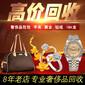 汉阳珠宝首饰上门回收黄金铂金价格查询,腕表名表回收图片