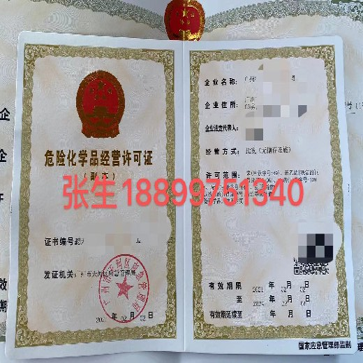 广州办理危化证经验丰富,危险化学品