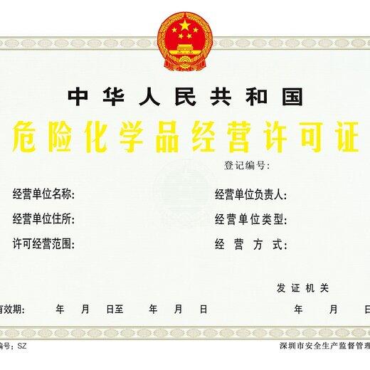 危险化学品经营危险化学品,广州白云无地址办理危化证办理政策