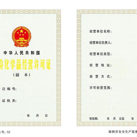 广州白云办理危化证安全可靠,危险品许可