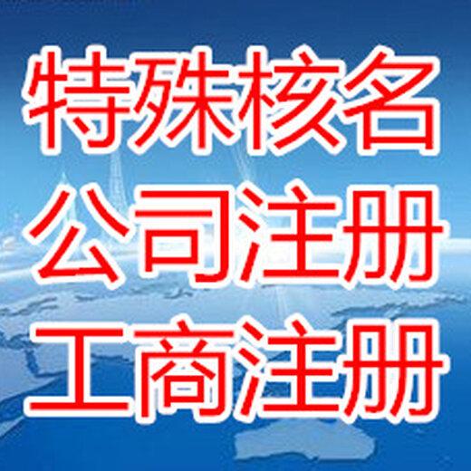 广州南沙申请危化证办理,危险化学品经营许可证