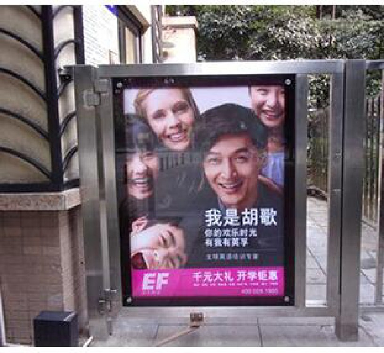 北三環公寓門禁廣告