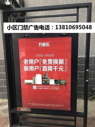 北三環公寓門禁廣告歡迎來電了解