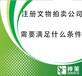 深圳不带地域公司注册流程