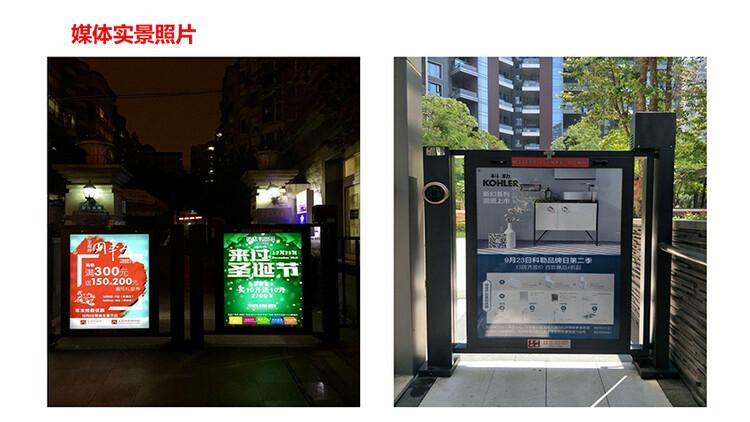 平谷區公寓門禁廣告