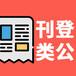 內蒙古日報公告聲明登報咨詢電話