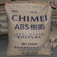 臺灣CHIMEIPA-777E超高耐熱性ABS家電外殼應用