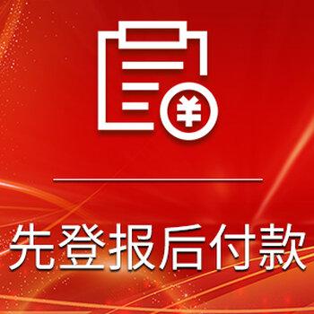 湖南湘潭湘潭县长沙晚报办理登报挂失放心省心,长沙晚报登报挂失。湖南日报登报电话