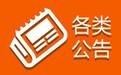長江商報公告聲明登報電話