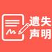 長江商報登報中心