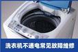 灞橋區伊萊克斯洗衣機維修聯系電話是多少,伊萊克斯滾筒洗衣機維修