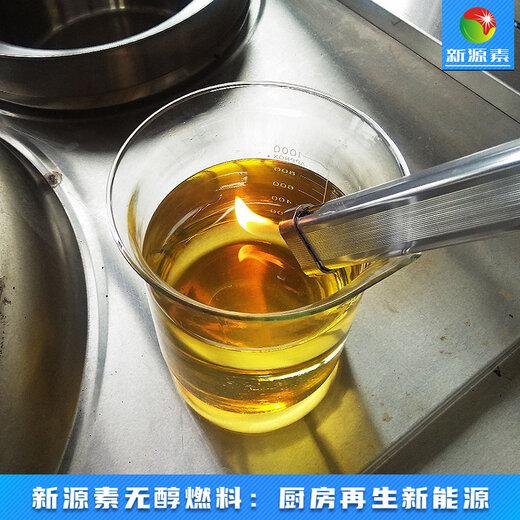 河北张ub8优游娱乐手机口品牌可靠度厨房燃料无醇植物油燃料质量可靠,生活民用油燃料