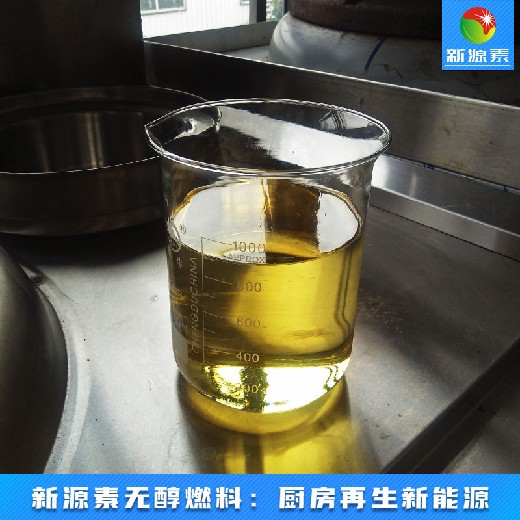 河北张家口明火点不燃厨房燃料无醇植物油燃料配方学习