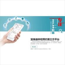 深圳體檢從業人員電子健康證系統