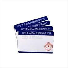 寶瑞迪從業人員健康證PVC健康證卡