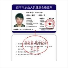 廣東從業人員電子健康證系統支持在線查詢