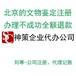 北京國際文物鑒定中心如何注冊