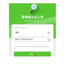 貴州疾控從業人員電子健康證系統