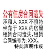遷墳公告登報可信賴中華工商時報圖片