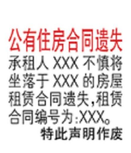 遷墳公告登報可信賴中華工商時報