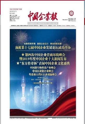 公司遷址公告登報北京發行報紙