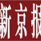 公司遷址公告登報北京發行報紙產品圖
