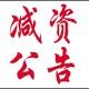 遷墳公告登報可信賴中華工商時報產品圖