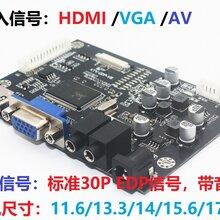 鑫芯微12.3寸驱动板,AT070TN83V.17HDMI驱动板图片