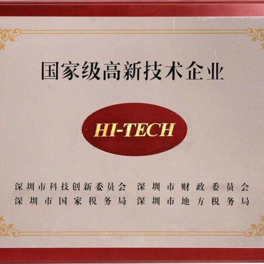 深圳光明新區高新技術企業認定拿證書后付款,國高獎勵