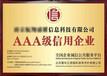祁縣AAA級重服務守信用企業證書