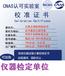 南昌可燃氣體報警器檢驗校正專業第三方機構歡迎咨詢,儀器檢定計量