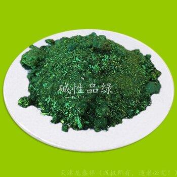 天津龍盛祥、種子包衣染料、堿性品綠
