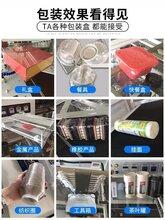 杭州全自动打包机出售图片