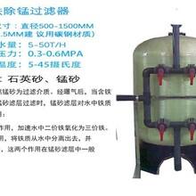燕郊除鐵除錳過濾設備廠家直銷,除鐵錳過濾設備圖片
