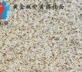 湖北黃金麻石材特價黃金麻石材黃金麻花崗巖干掛石材生產商