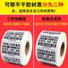 茂名化州市合成紙可移不干膠標簽工廠直供,可移合成紙標簽