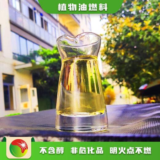 河北新樂廚房民用油無醇植物油燃料料廠家自主研發,植物油燃料技術配方