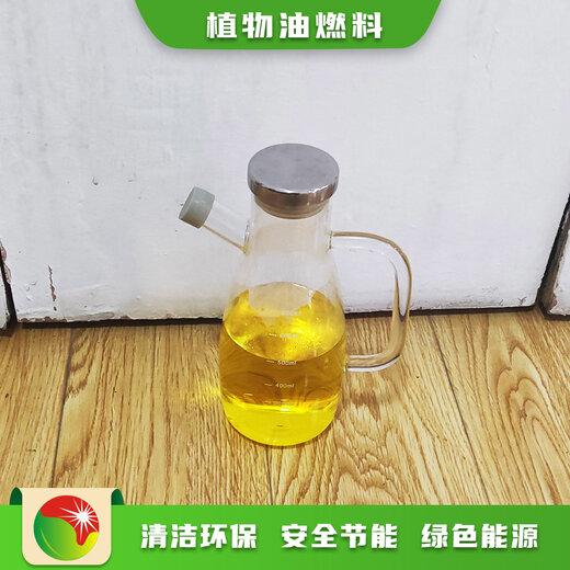 重慶渝中原材料供應環保無醇植物油燃料火力猛,超能節省植物油燃料