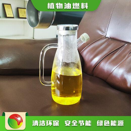 天津河東民用油技術節能生物燃油油燃料制作
