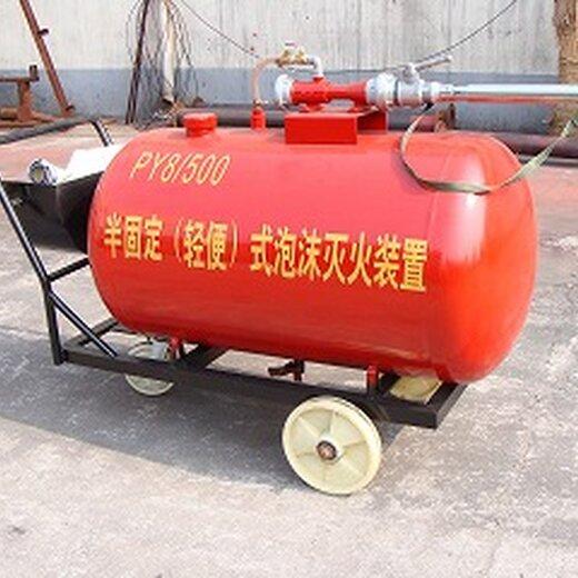 錫林郭勒盟PY4/300半固定輕便式泡沫滅火裝置,推車式泡沫滅火推車