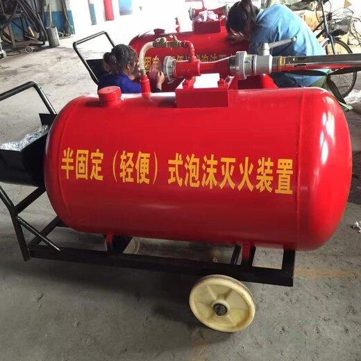 晟洋移動式泡沫滅火裝置,PY4/500半固定輕便式泡沫滅火裝置市場行情
