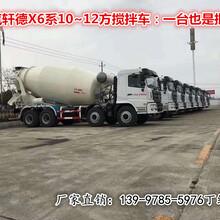 全新陕汽轩德12方轻量化混凝土搅拌车安全可靠,商砼运输车图片