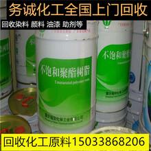 上門高價回收環氧樹脂圖片