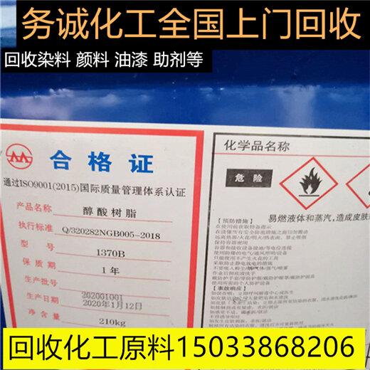 浙江回收二乙二醇溶劑回收化工原料