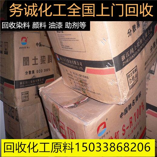 哪里回收印染助劑庫存印染助劑回收價格過期印染助劑回收