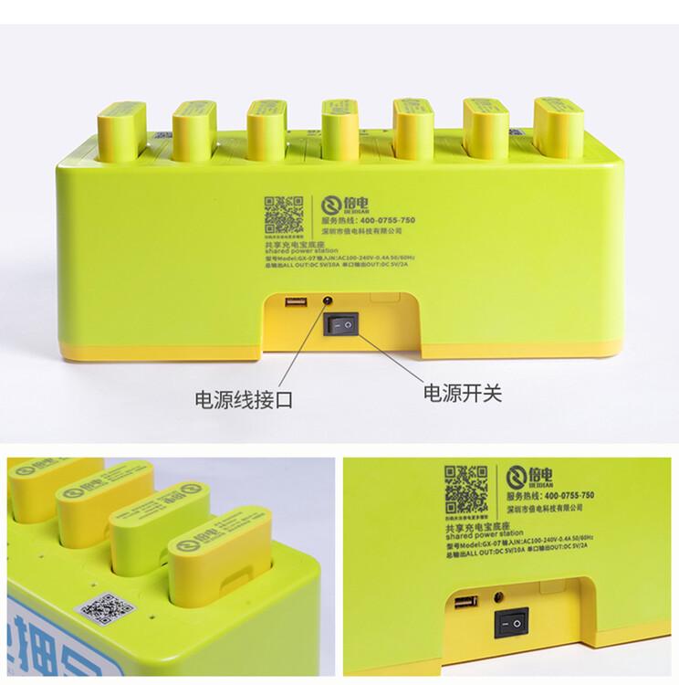 深圳市共享充電寶廠家