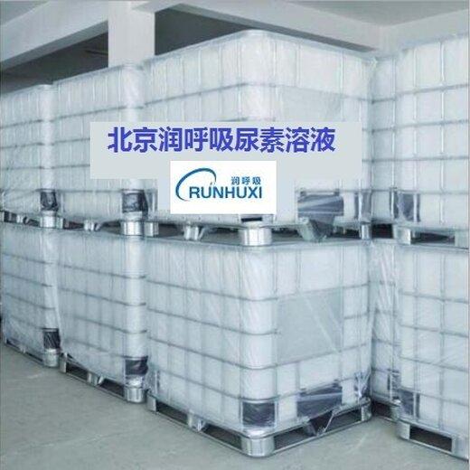 柴油車尿素全國招商北京地區柴油車尾氣處理