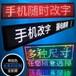 上飛陽LED條屏,西青P10LED顯示屏價格實惠