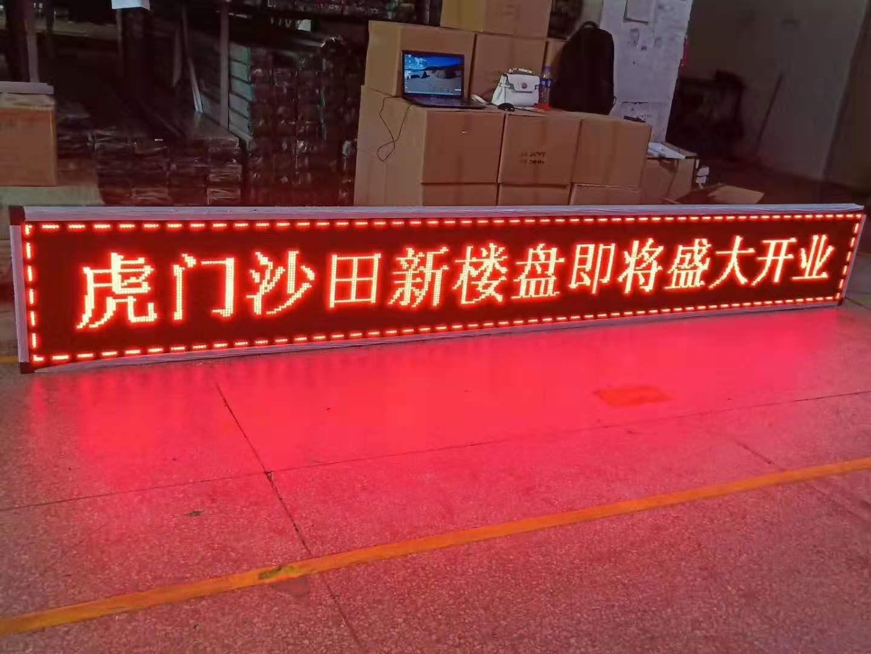 上飞阳LED门头滚动标语屏,通辽P10LED显示屏制作精良