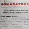 順慶區國際注冊會計師報名